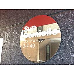 サン・ドミール[0301号室]の外観