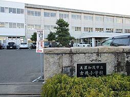 古井小学校 徒歩 約19分(約1500m)
