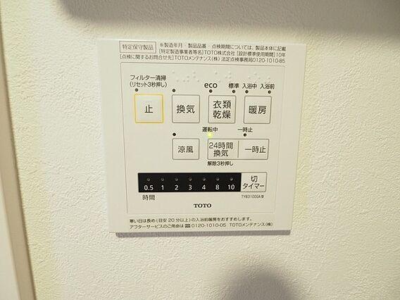 浴室乾燥暖房機...