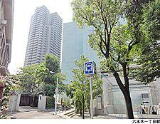 六本木一丁目駅(現地まで480m)