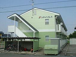 シティハイムA[0103号室]の外観