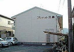 プレジール三島[2階]の外観