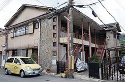 兵庫県西宮市生瀬東町の賃貸アパートの外観