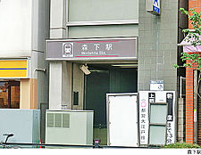 森下駅(現地まで80m)