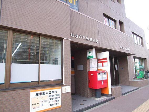 仙台八本松郵便...