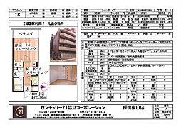 新板橋駅 7.6万円