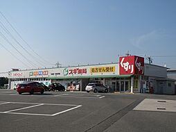 スギ薬局 桑名中央店 700m