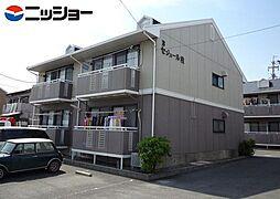 セジュール柱B棟[1階]の外観