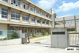 姫路市立灘中学校 約1650m