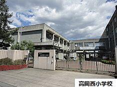 高岡西小学校 710m