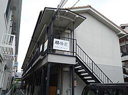 明倫荘[2階]の外観