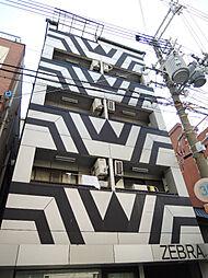 ゼブラ[4階]の外観