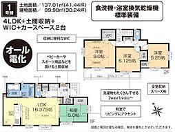 三河上郷駅 3,750万円