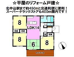 北中込駅 2,899万円