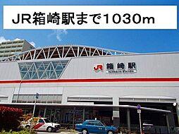 JR箱崎駅まで1030m