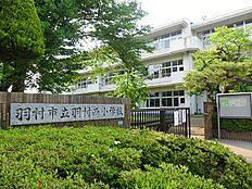 羽村西小学校 徒歩10分