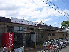 山電藤江駅 徒歩10分