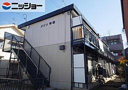 メゾン仲田[2階]の外観