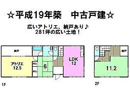 佐久平駅 1,500万円