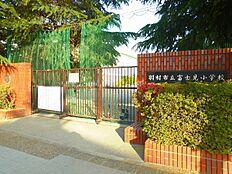 羽村市立富士見小学校まで450m、小学校羽村市五ノ神にある小学校です。晴れた日には教室から富士山が良く見えます