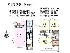 11号地 建物プラン例(間取図) 調布市八雲台1丁目