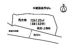 小平井 売土地