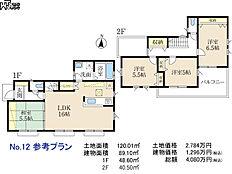 12号地 建物プラン例 日野市大字日野