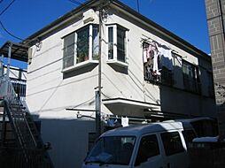 東京都世田谷区駒沢3丁目の賃貸アパートの外観