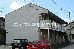 岡山県倉敷市粒浦丁目なしの賃貸アパートの外観