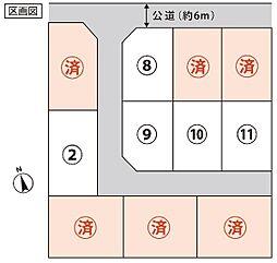 能褒野町分譲地 10号地
