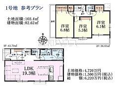 1号地 建物プラン例(間取図) 三鷹市井口3丁目