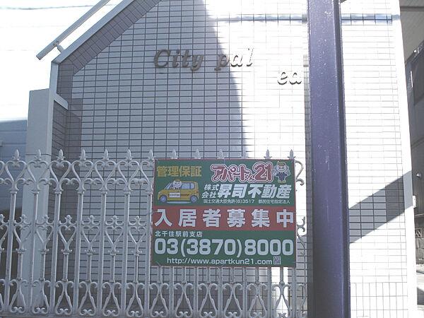 シティパルイースト 1階の賃貸【東京都 / 足立区】