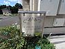 その他,1LDK,面積55.13m2,賃料7.4万円,つくばエクスプレス みどりの駅 徒歩17分,,茨城県つくば市みどりの中央