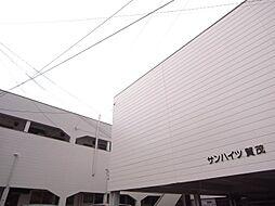 サンハイツ賀茂[101号室]の外観