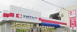 ココカラファイン ジップドラッグ稲沢店…1000m(徒歩約13分)