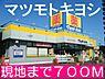 周辺,2LDK,面積57.08m2,賃料7.1万円,JR常磐線 赤塚駅 徒歩9分,,茨城県水戸市河和田2丁目