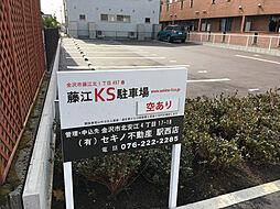 藤江KSパーキング