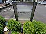エントランス,2LDK,面積55.95m2,賃料6.5万円,JR常磐線 荒川沖駅 徒歩34分,,茨城県土浦市西根西