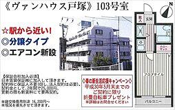 ヴァンハウス戸塚[103号室号室]の外観