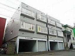 北海道札幌市豊平区平岸四条2丁目の賃貸アパートの外観