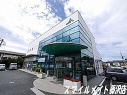 その他JA湘南深沢店まで873m