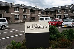 セジュールMURAMOTO[207号室]の外観