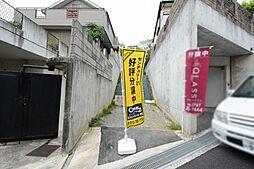 宝塚市中筋山手1丁目