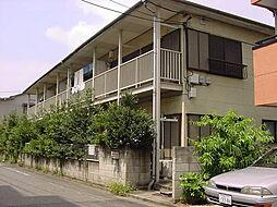 東京都府中市緑町3丁目の賃貸アパートの外観