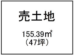 西坂元町 売土地