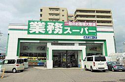 業務スーパー 中園店 1054m