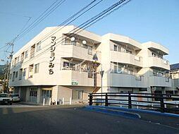 マンションみち[2階]の外観
