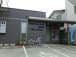 京都大宮小野堀郵便局(652m)