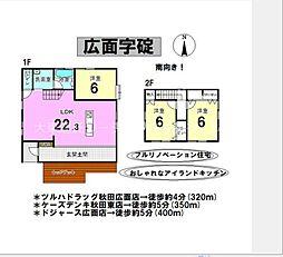 男鹿線 秋田駅 徒歩30分