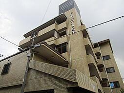 ロイヤルハイツ南栄[2階]の外観